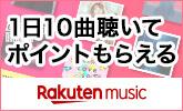 【楽天ミュージック】邦楽洋楽の最新曲から懐かしの名曲まで!聴きたい曲が見つかる!