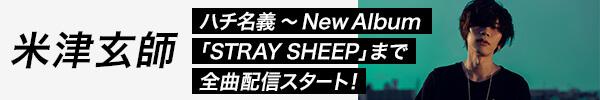米津玄師 ハチ名義~New Album「STRAY SHEEP」まで全曲配信スタート!