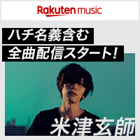 楽天ミュージック 米津玄師 ハチ名義含む全曲配信スタート!