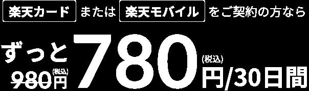 楽天カードまたは楽天モバイルをご契約の方ならずっと980円(税込)→780円(税込)/30日間