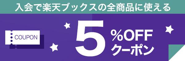 楽天ブックス販売価格からさらに5%OFFとなるクーポンをプレゼント!