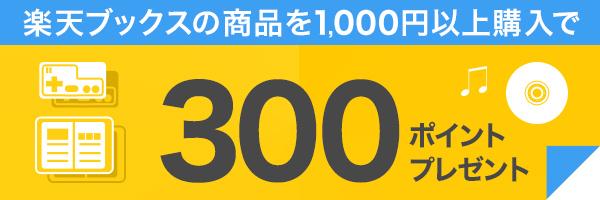 楽天ブックスで1,000円(税込)以上のお買い物をする方へ!楽天ミュージックを無料お試し&エントリーで300ポイントプレゼント!